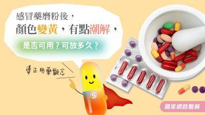 感冒藥磨粉後,顏色變黃,有點潮解,是否可用?可放多久?