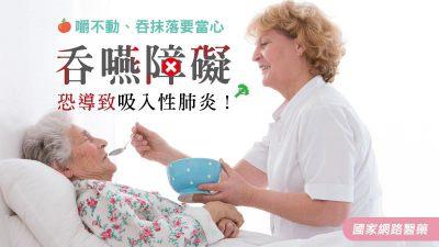 嚼不動、吞抹落要當心 吞嚥障礙恐導致吸入性肺炎!