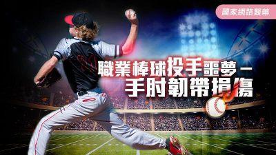 職業棒球投手噩夢-手肘韌帶損傷