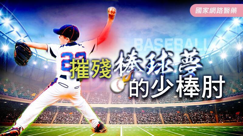 摧殘棒球夢的少棒肘