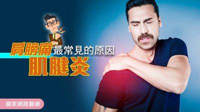 肩膀痛最常見的原因-肌腱炎