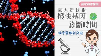 精準醫療新突破 臺大新技術撥快基因診斷時間
