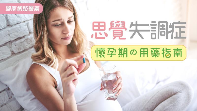 思覺失調症 懷孕期の用藥指南