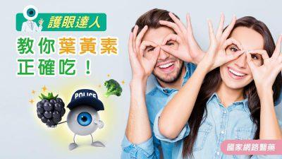 護眼達人教你葉黃素正確吃!