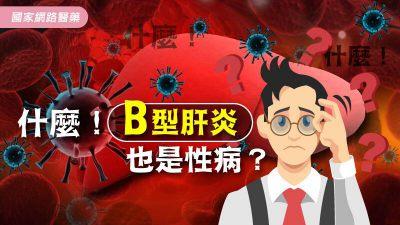 什麼什麼!!B型肝炎也是性病?
