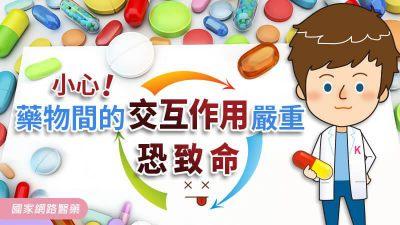 小心!藥物間的交互作用嚴重恐致命