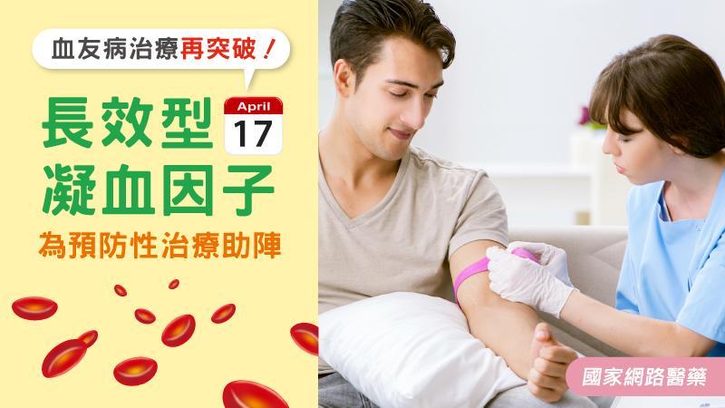 血友病治療再突破!長效型凝血因子 為預防性治療助陣