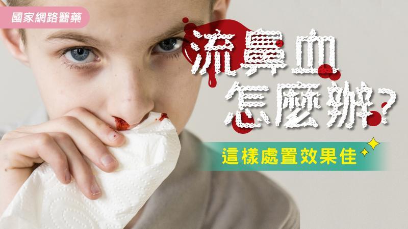 流鼻血怎麼辦?這樣處置效果佳