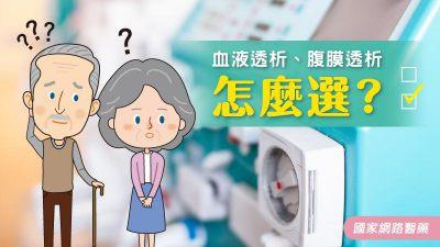 血液透析、腹膜透析怎麼選?