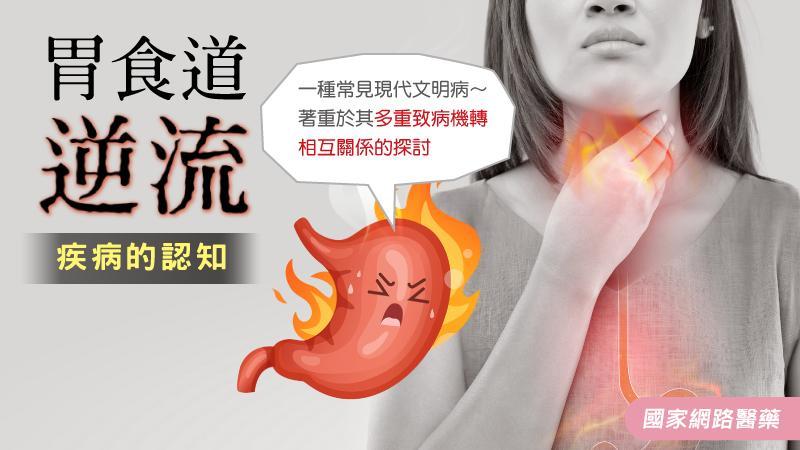 胃食道逆流疾病的認知:一種常見現代文明病〜著重於其多重致病機轉相互關係的探討