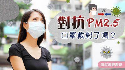 對抗PM2.5,口罩戴對了嗎?