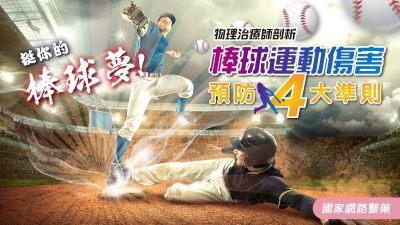 物理治療師剖析 棒球運動傷害預防4大準則