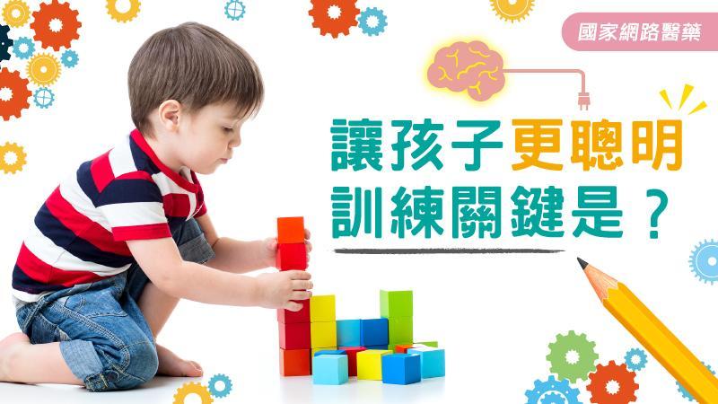 讓孩子更聰明 訓練關鍵是?