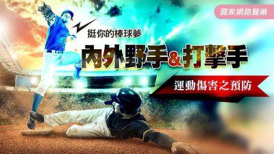 挺你的棒球夢 內外野手打擊手運動傷害之預防
