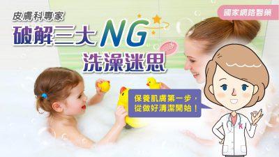 保養肌膚第一步,從做好清潔開始!皮膚科專家破解三大NG洗澡迷思