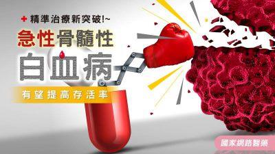 精準治療新突破 急性骨髓性白血病有望提高存活率