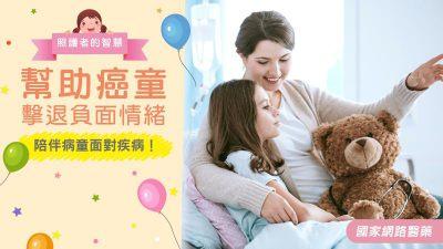 陪伴病童面對疾病!幫助癌童擊退負面情緒