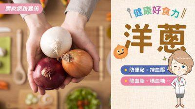防便祕、控血壓、降血脂、穩血糖...健康好食力「洋蔥」