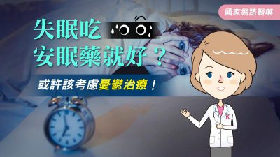 失眠吃安眠藥就好?或許該考慮憂鬱治療!