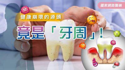 健康崩壞的源頭 竟是「牙周」!