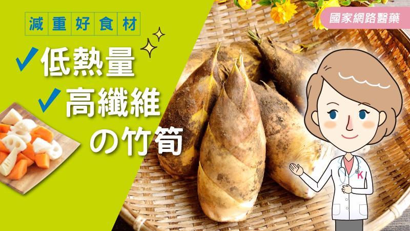 減重好食材 低熱量高纖維の竹筍