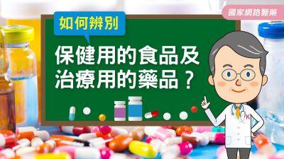 如何辨別保健用的食品及治療用的藥品?