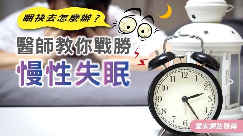 睏袂去怎麼辦?醫師教你戰勝慢性失眠