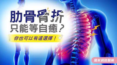 肋骨骨折只能自癒?你也可以有這選擇!
