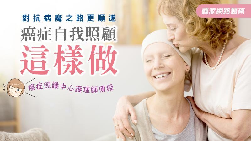 癌症照護中心護理師傳授   癌症自我照顧這樣做