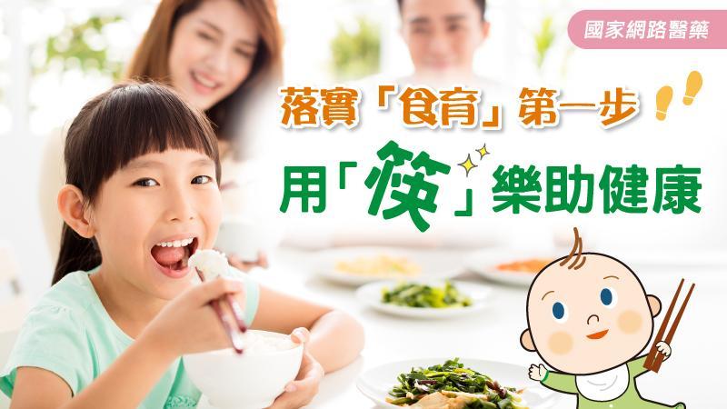 落實「食育」第一步 用「筷」樂助健康