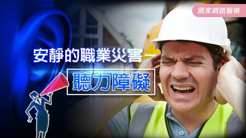 安靜的職業災害-聽力障礙