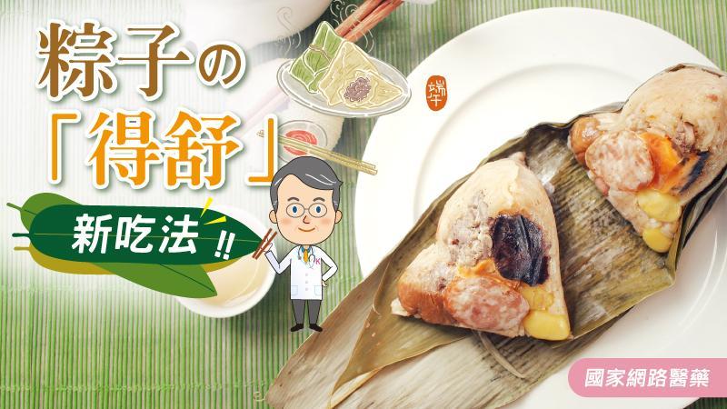 粽子の「得舒」新吃法