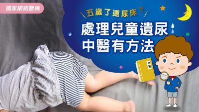 五歲了還尿床?處理兒童遺尿中醫有方法