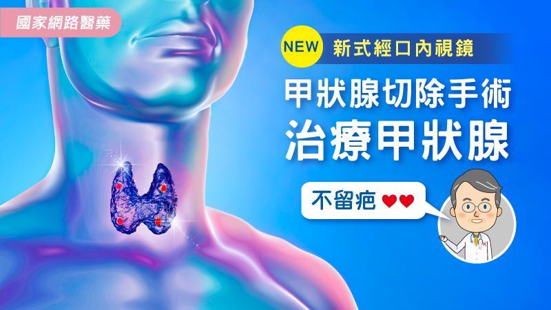 新式經口內視鏡甲狀腺切除手術 治療甲狀腺不留疤