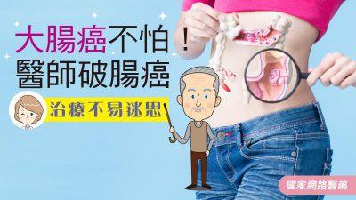 大腸癌不怕!醫師破腸癌治療不易迷思