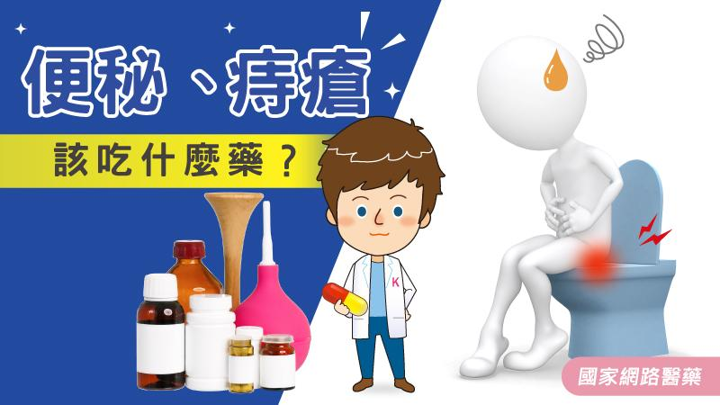 便秘、痔瘡該吃什麼藥?