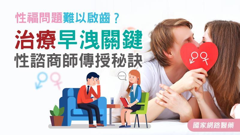 性福問題難以啟齒?性諮商師傳授治療早洩秘訣
