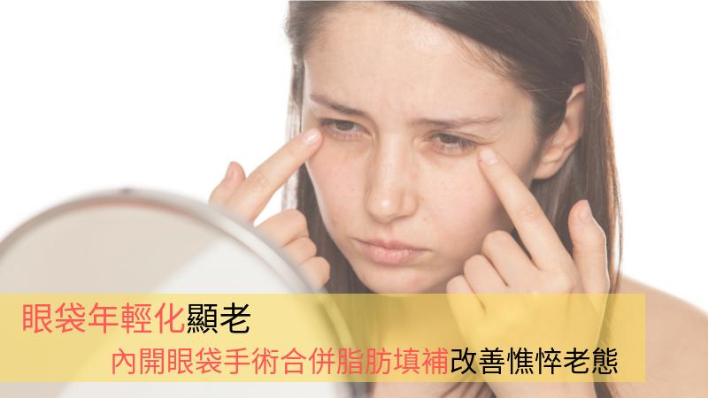 眼袋年輕化顯老 內開眼袋手術合併脂肪填補改善憔悴老態