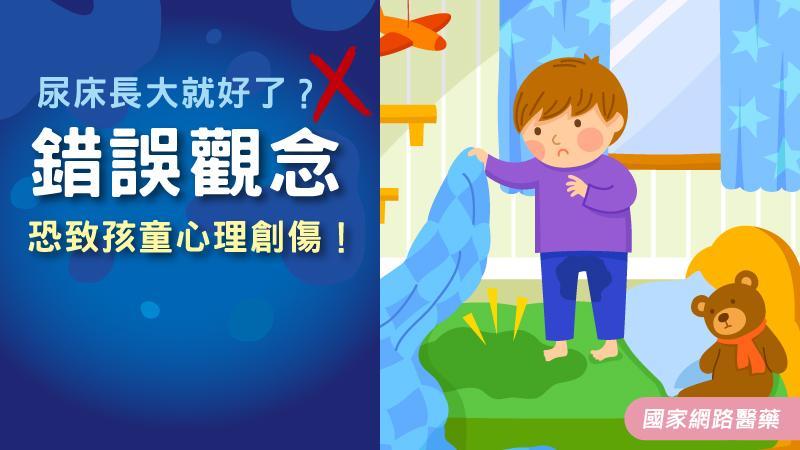 尿床長大就好了?錯誤觀念恐致孩童心理創傷!