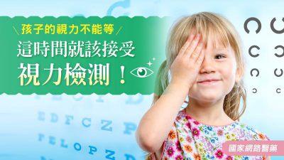 孩子的視力不能等,這時間就該接受視力檢測!