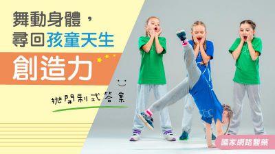 舞動身體,尋回孩童天生創造力