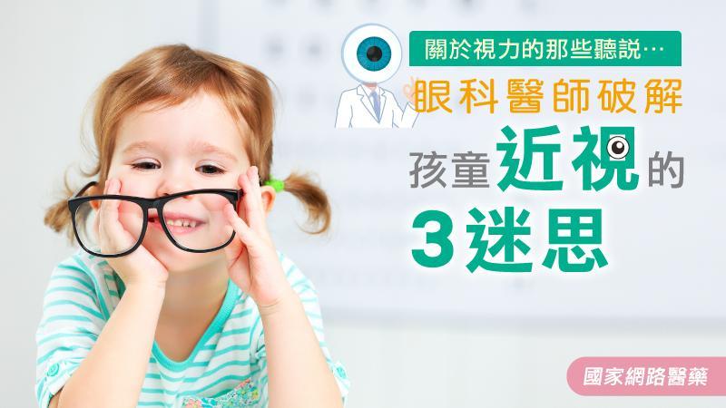 眼科醫師破解 孩童近視的3迷思