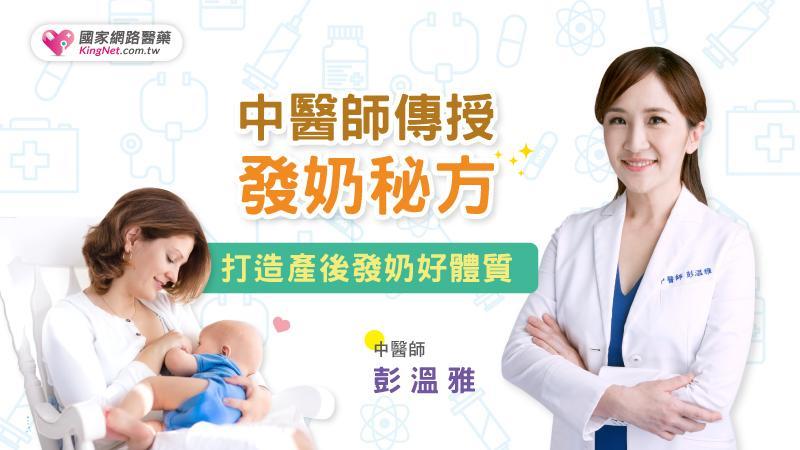 哺乳媽咪必看!中醫師傳授發奶秘方 打造產後發奶好體質