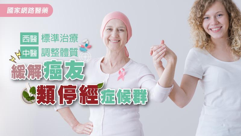 西醫標準治療 中醫調整體質 緩解癌友類停經症候群