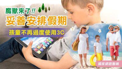 魔獸來了!!妥善安排假期 孩童不再過度使用3C