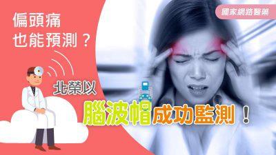偏頭痛也能預測?北榮以腦波帽成功監測!