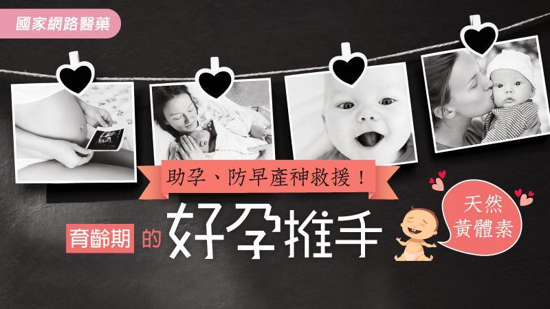 助孕、防早產神救援!育齡期的「好孕」推手-黃體素