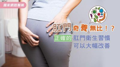 肛門奇養無比!?正確的肛門衛生習慣可以大幅改善