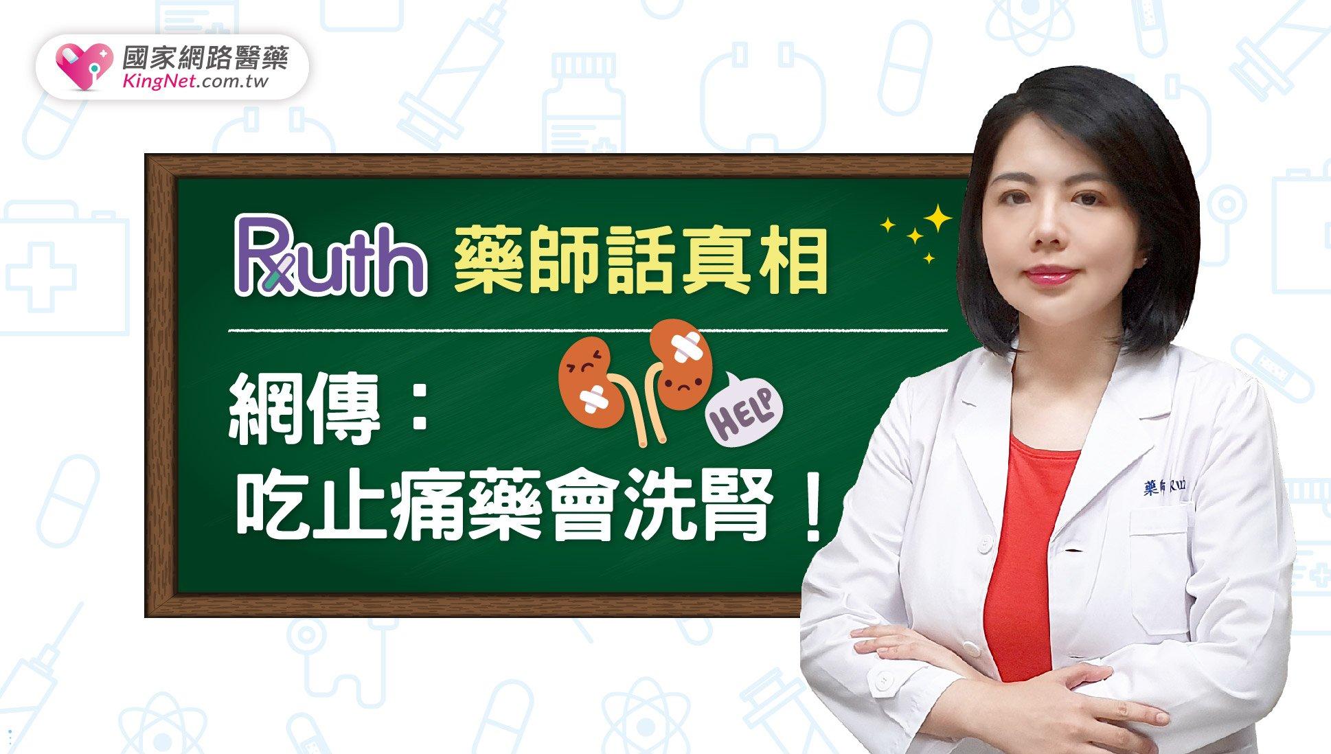 Ruth藥師話真相!網傳:吃止痛藥會洗腎?