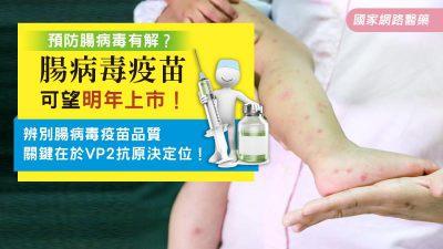 預防腸病毒有解?腸病毒疫苗可望明年上市!辨別腸病毒疫苗品質 關鍵在於VP2抗原決定位!